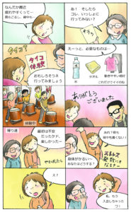 入会案内漫画