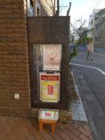 立川教室にもポスター掲示しました