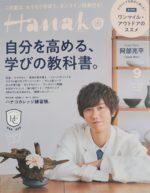 人気の女性誌「Hanako」に掲載